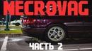 13GarageSpb Проект NecroVag Vlog! Audi 90 2.2 turbo swap.Скриптонит