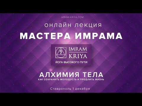 Запись прямой трансляции лекции Мастера Имрама Алхимия Тела Ставрополь 1 декабря