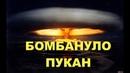 Атомный взрыв хохляцкого пердака