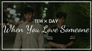 [ENGSUB] | OPV |【 When You Love Someone » Tew x Day 】