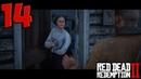 Red Dead Redemption 2. Прохождение. Часть 14 (Старая любовь. Сектанты)