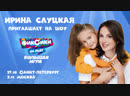 Ирина Слуцкая приглашает на шоу Фиксики на льду. Большая игра