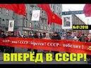 СССР возвращается Вперёд в СССР №9 2018
