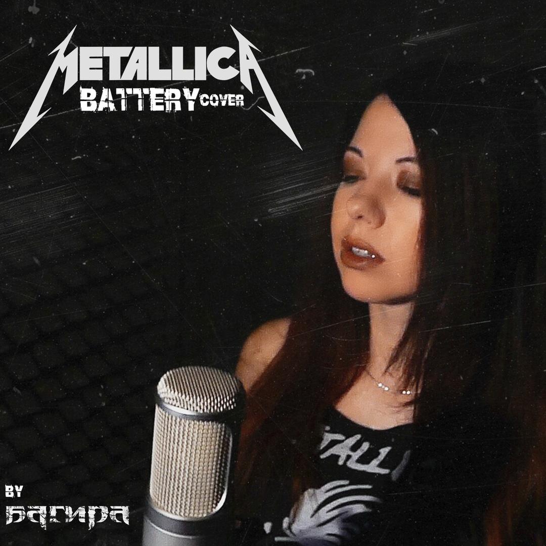 Багира - Battery (Single)