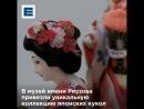 Японские куклы в Красноярске