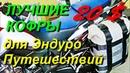 Кофры для Мотоцикла своими руками из канистры и гермомешка / Лучшие кофры для эндуро путешествий