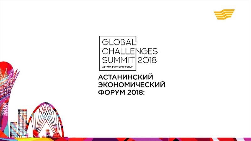 Ток-шоу «Астанинский экономический форум 2018 Global Challenges Summit» в Астане