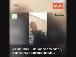 Александр Емельяненко даёт советы футболистам в СИЗО