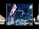 لاجل عيونك يا اسد ( نصرة سوريا الاسد) (فرع الم15