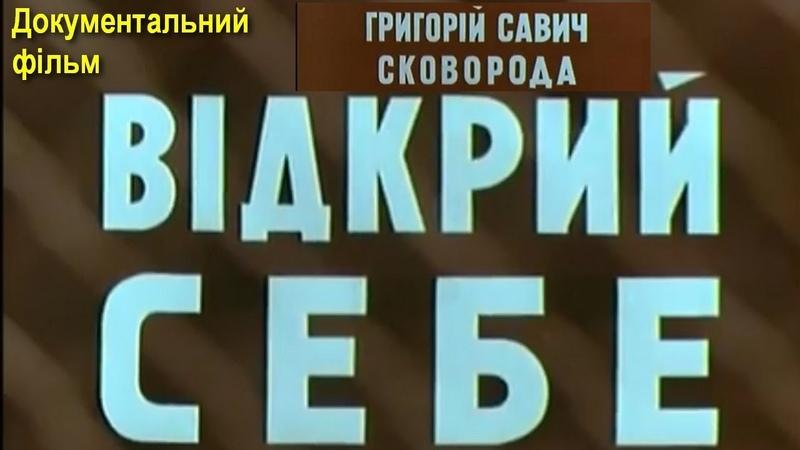 Григорій Сковорода / Відкрий себе • Документальний фільм / Режисер Ролан Сергієнко 1972