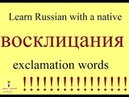 Exclamations - wow, come on, omg etc - spoken Russian