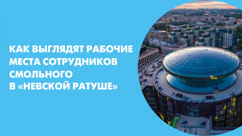 Как выглядят рабочие места сотрудников Смольного в «Невской ратуше»