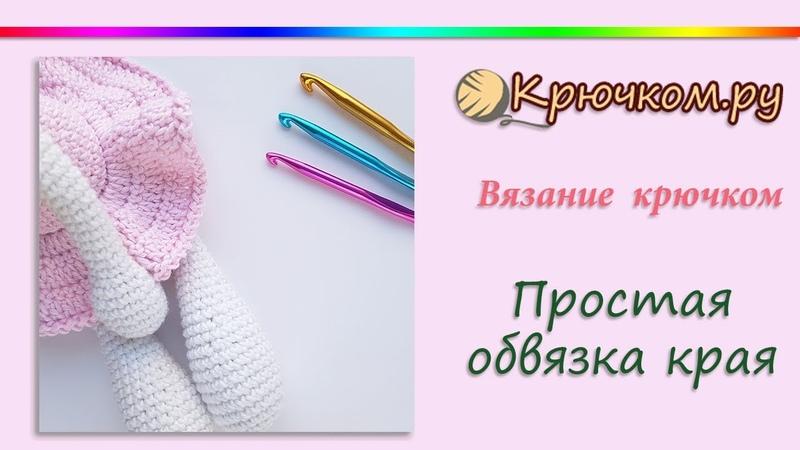 Простая обвязка края крючком. Crochet