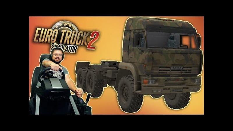 Покупаем Камаз 43 63 65 off road и отправляемся в рейс Euro Truck Simulator 2 Fanatec CSL Elite