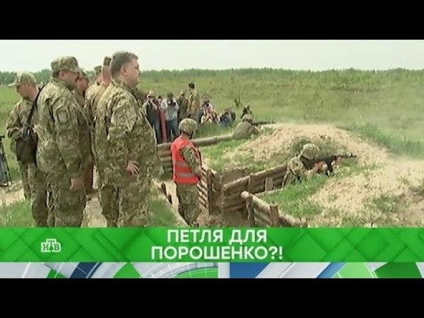 Место встречи_23-05-18_Петля для Порошенко?! Какую петлю затягивает Пётр Порошенко в Донбассе? Почему на этот раз обострения испугались даже в Европе?