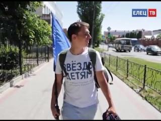 Благотворительный забег почётного донора России на Эльбрус прошёл через Елец