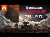 World of Tanks Console. Обновление 4.5