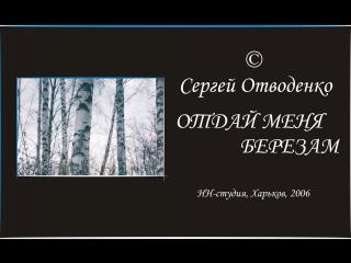 Сергей Отводенко. Отдай меня березам. Харьков, НН-студия, 2006 г.