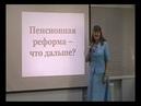 Пенсионная реформа что дальше Ирина Приходченко