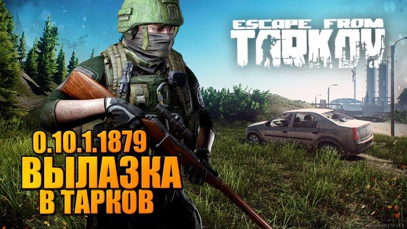 Вылазка в Тарков 0 10 1 1879 🔥 субботние рейды с винтовкой Мосина и SA 58