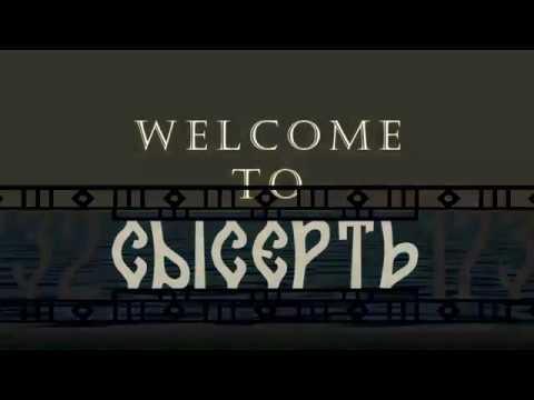 Welcome to Сысерть s01e01 Поклонный крест