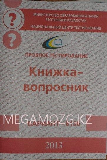 ответы на пробные тесты 2012 год вариант 51хх