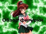 Обзор аниме фигурки Сейлор Юпитер Sailor Jupiter ( 3 фигурка)