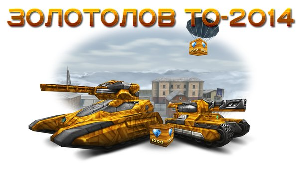 аватарки танки онлайн: