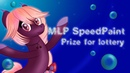 ϟ_MLP SpeedPaint_Prize for Lottery_ϟ