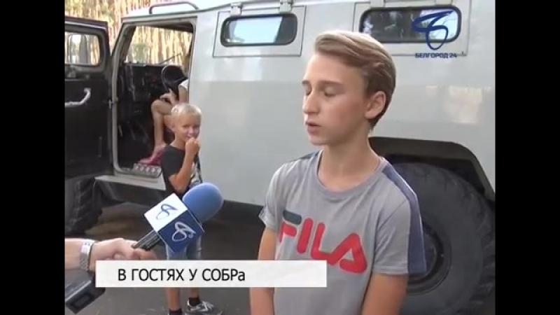 Для школьников организовали экскурсию на базу СОБР «Белогор»