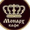 Монарх Кафе