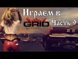 Grid Autosport - Audi RS5 - Часть 9 - Let's play - Прохождение и обзор.