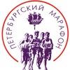 "88-й легкоатлетический пробег ""Пушкин-Петербург"""