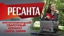 Обзор многофункционального сварочного аппарата РЕСАНТА САИПА 190МФ
