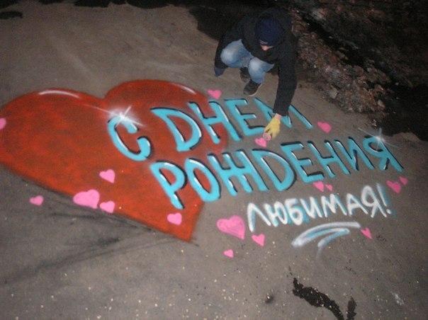Реклама на асфальте в Новосибирске - Трафарет предлагает оригинальный способ поздравить родных и близких с праздниками и важными событиями ( поздравления, приглашения, признания, предложения) цветные надписи и картинки на асфальте и не только !!!!