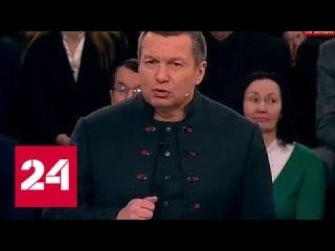 Поворотная точка в нашей истории как Крым вошел в состав России - Россия 24