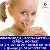 Фильтры Воды в Донецке,  Бассейны, Сервис Монтаж