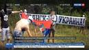 Новости на Россия 24 • Луганских ультрас готовили к убийствам ополченцев