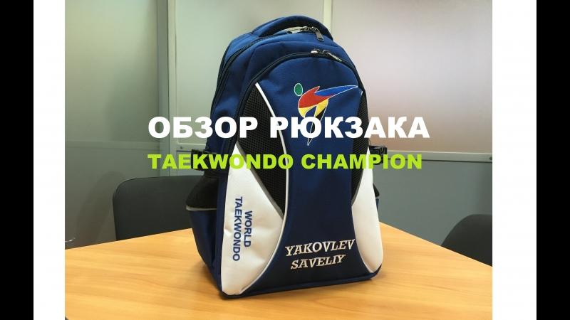 Обзор рюкзака Tkd Champion от TKD_WEAR (экипировка для команд) и группы TKD_Life