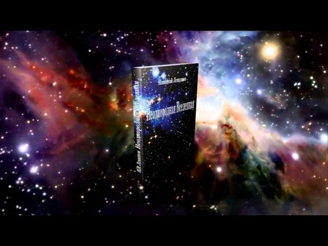 Презентация книги «Неоднородная Вселенная» Н.В.Левашова.