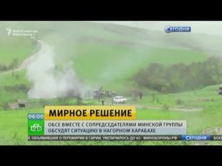 В Вене обсудят пути решения карабахского конфликта