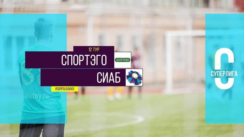 Общегородской турнир OLE в формате 8х8 XII сезон Спортэго СИАБ