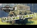 Spintires-Месим грязь