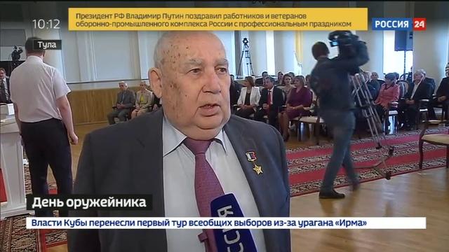 Новости на Россия 24 • В Туле наградили лучших оружейников