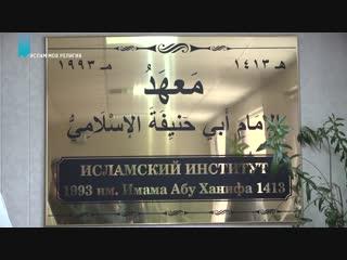 АНОНС ИСЛАМ МОЯ РЕЛИГИЯ 26.11.18