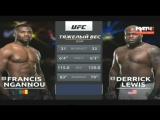 Francis Ngannou vs Derrick Lewis (Кэфы 1,27      3,77)