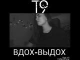 Т9-вдох-выдох