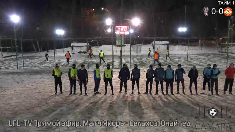 FL-TV Прямой эфир. Матч Якорь - Сельхоз Юнайтед