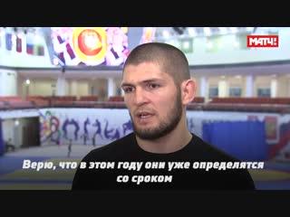 Интервью Хабиба Нурмагомедова