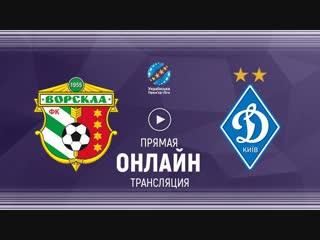 Ворскла - Динамо Киев | Прямой эфир
